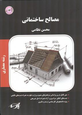 مصالح ساختماني (نظامي) آترين پارسه