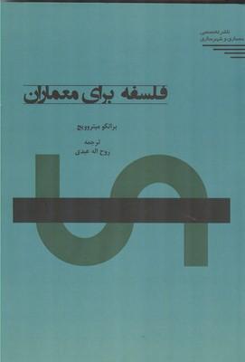 فلسفه براي معماري ميتروويچ (عبدي) طحان