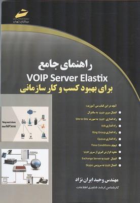 راهنماي جامع VOIP Server Elastix براي بهبود كسب و كار (ايران نژاد) ديباگران