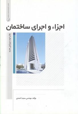 اجزاء و اجراي ساختمان (احمدي) نوآور