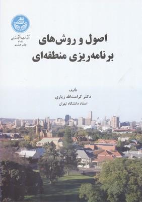 اصول و روشهاي برنامه ريزي منطقه اي (زياري) دانشگاه تهران