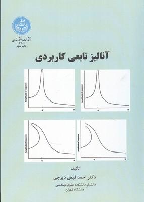 آنالیز تابعی کاربردی (فیض دیزجی) دانشگاه تهران