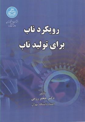 رويكرد ناب براي توليد ناب (رزمي) دانشگاه تهران