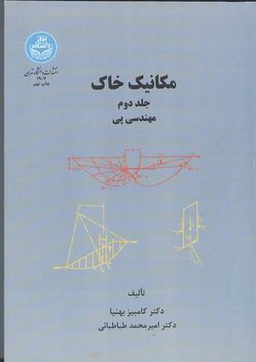 مكانيك خاك جلد 2 (بهنيا) دانشگاه تهران