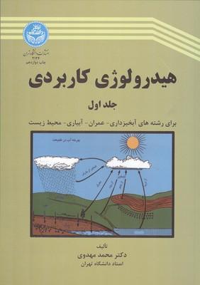 هيدرولوژي كاربردي جلد 1 (مهدوي) دانشگاه تهران