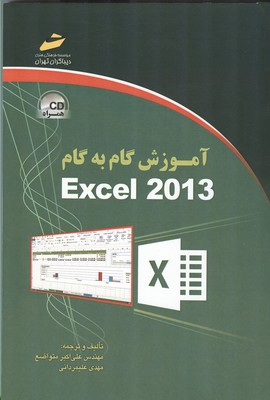 آموزش گام به گام  Excel 2013 (متواضع) ديباگران