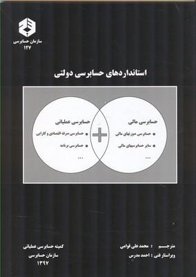 نشريه 127 استانداردهاي حسابرسي دولتي (سازمان حسابرسي)