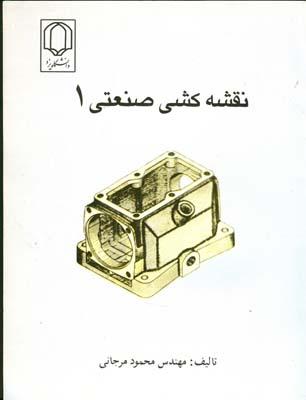 نقشه كشي صنعتي 1 (مرجاني) دانشگاه يزد