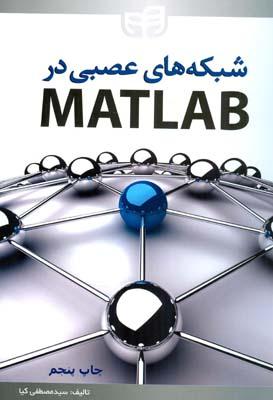 شبكه هاي عصبي در matlab (كيا) كيان رايانه