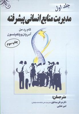 مديريت منابع انساني پيشرفته ردمن جلد 1 (سيدنقوي) مهكامه