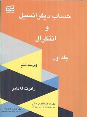 حساب دیفرانسیل و انتگرال آدامز جلد 1 (طباطبایی عدنانی) آینده دانش
