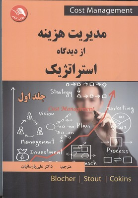 مديريت هزينه از ديدگاه استراتژيك بلوچر جلد 1 (پارسائيان) اتحاد