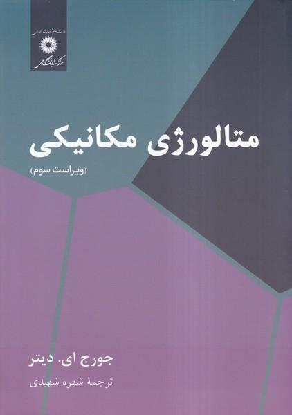متالورژي مكانيكي ديتر (شهيدي) مركز نشر