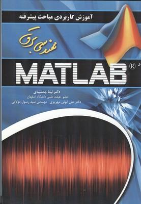 آموزش كاربردي مباحث پيشرفته مهندسي برق با Matlab (جمشيدي) عابد