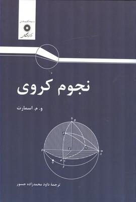 نجوم کروی اسمارت (محمدزاده جسور) مرکز نشر