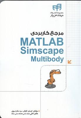 مرجع كاربردي matlab simscape mutibody (كاردان) كيان رايانه