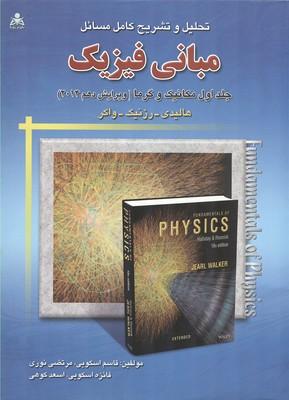 تحليل و تشريح كامل مسائل مباني فيزيك هاليدي جلد 1 (اسكويي) اميد انقلاب