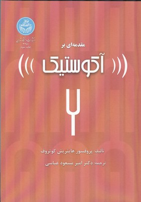 مقدمه اي بر آكوستيك كوتروف (عباسي) دانشگاه تهران