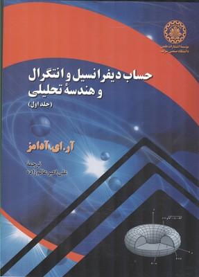 حساب ديفرانسيل و انتگرال و هندسه تحليلي آدامز جلد 1 (عالم زاده) صنعتي شريف