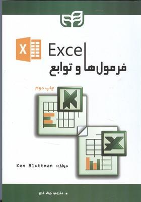 فرمول ها و توابع excel بلاتمن (قنبر) كيان رايانه