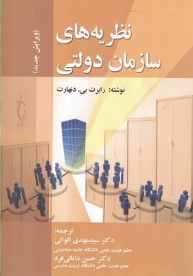 نظريه هاي سازمان دولتي دنهارت ويرايش جديد (الواني) صفار