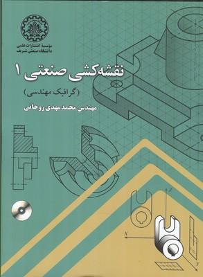 نقشه کشی صنعتی 1 گرافیک مهندسی (روحانی) صنعتی شریف