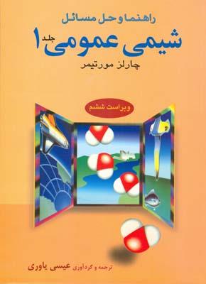 راهنما و حل مسائل شيمي عمومي مورتيمر جلد 1 (ياوري) علوم دانشگاهي