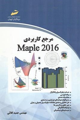 مرجع كاربردي Maple 2016 (كلائي) ديباگران