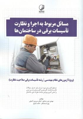 مسائل مربوط به اجرا و نظارت تاسيسات برقي در ساختمان ها (عرب صادق ) نوآور