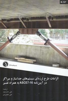 الزامات طرح لرزه اي سيستم هاي جداساز و ميراگر (خان سفيد) علم عمران
