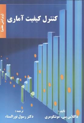 كنترل كيفيت آماري مونتگومري (نورالسناء) علم و صنعت