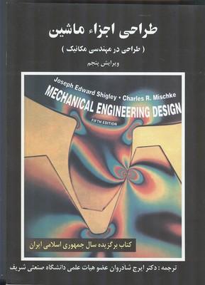طراحي اجزا ماشين (طراحي در مهندسي مكانيك) شيگلي (شادروان) علم و صنعت