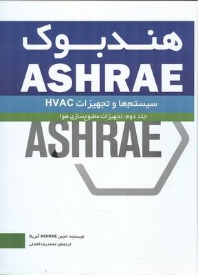 هندبوك ASHRAE جلد 2 (افضلي) يزدا