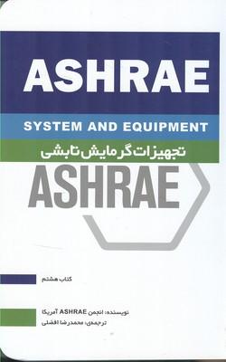 هندبوك ASHRAE جلد 8 (افضلي) يزدا