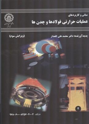 مبانی و کاربردهای عملیات حرارتی فولادها و چدن ها (گلعذار) صنعتی اصفهان