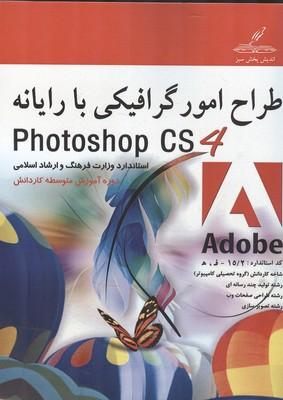 طراح امور گرافيكي با رايانه photoshop cs4 (يوسف زاده) ناقوس