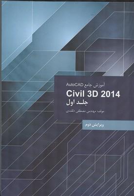 آموزش جامع autocad civil 3d 2014  جلد 1 (دلقندي) صانعي