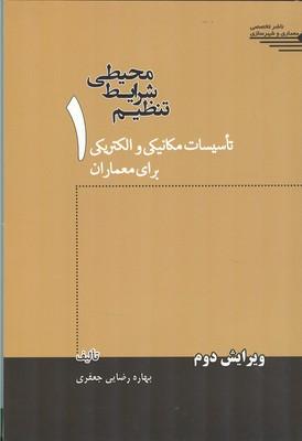 تنظيم شرايط محيطي 1 (رضايي جعفري) طحان