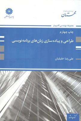 طراحی و پیاده سازی زبان های برنامه نویسی (خلیلیان) پوران پژوهش