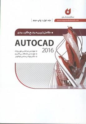 كاملترين مرجع كاربردي autocad 2016 جلد 1 (مهروند) نگارنده دانش