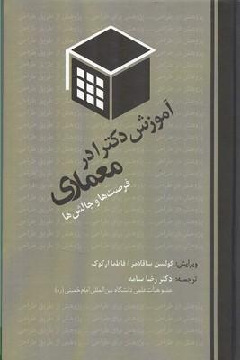 آموزش دكترا در معماري ساقلامر (سامه) جهاد دانشگاهي قزوين