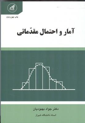 آمار و احتمال مقدماتي چاپ چهل و دوم (بهبوديان) آستان قدس رضوي