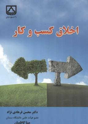 اخلاق كسب و كار (فرهادي نژاد) دانشگاه سمنان