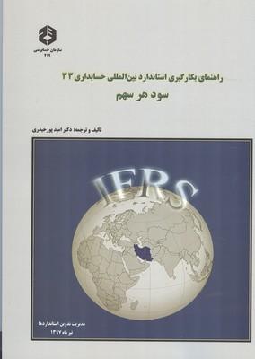 نشریه 219 راهنمای بکار گیری استاندارد بین الملل حسابداری 33 (سازمان حسابرسی)