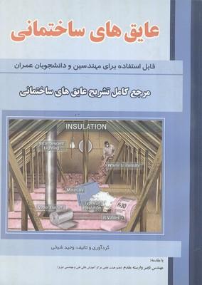 عايق هاي ساختماني (شيخي) علميران