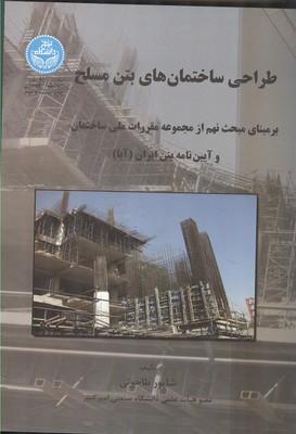طراحي ساختمان هاي بتن مسلح (طاحوني) دانشگاه تهران