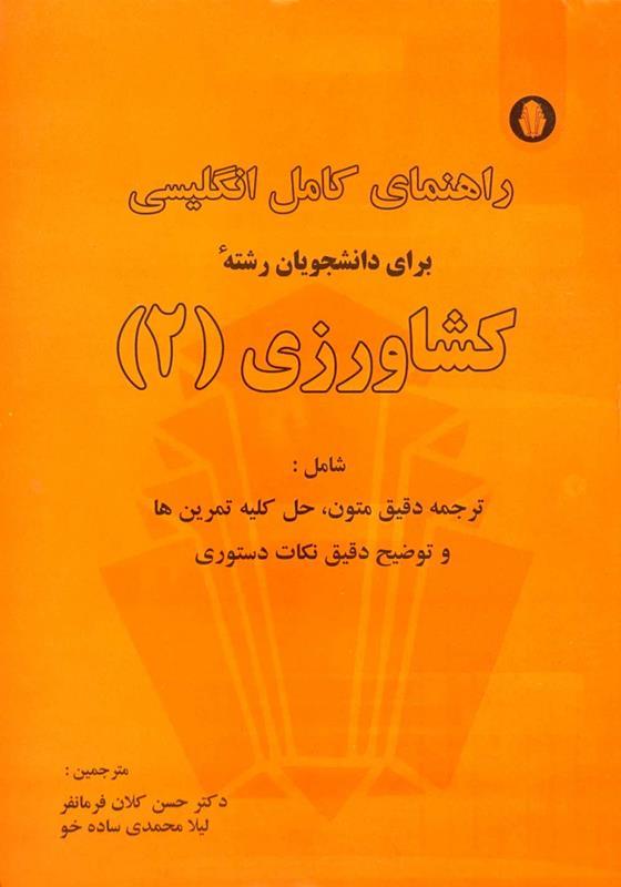 راهنماي كامل انگليسي براي دانشجويان كشاورزي 1 (كلان فرمانفرما) دانشجو