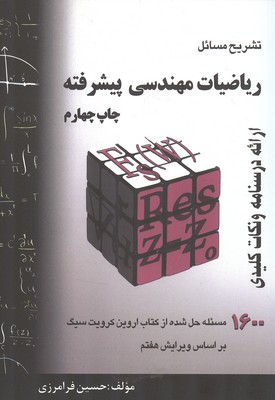 تشريح مسائل رياضيات مهندسي پيشرفته (فرامرزي) سروش دانش