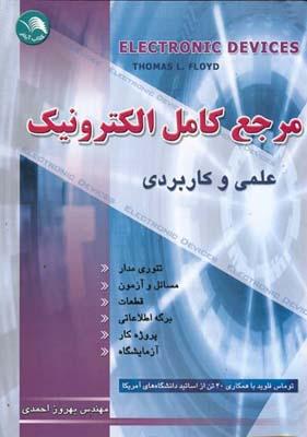 مرجع كامل الكترونيك علمي و كاربردي جلد1 (احمدي) آيلار