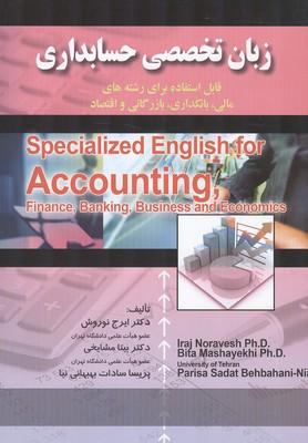 زبان تخصصي حسابداري (نوروش) صفار
